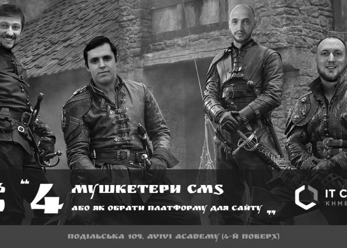 4-ри мушкетери CMS або як обрати свою платформу для сайту?!