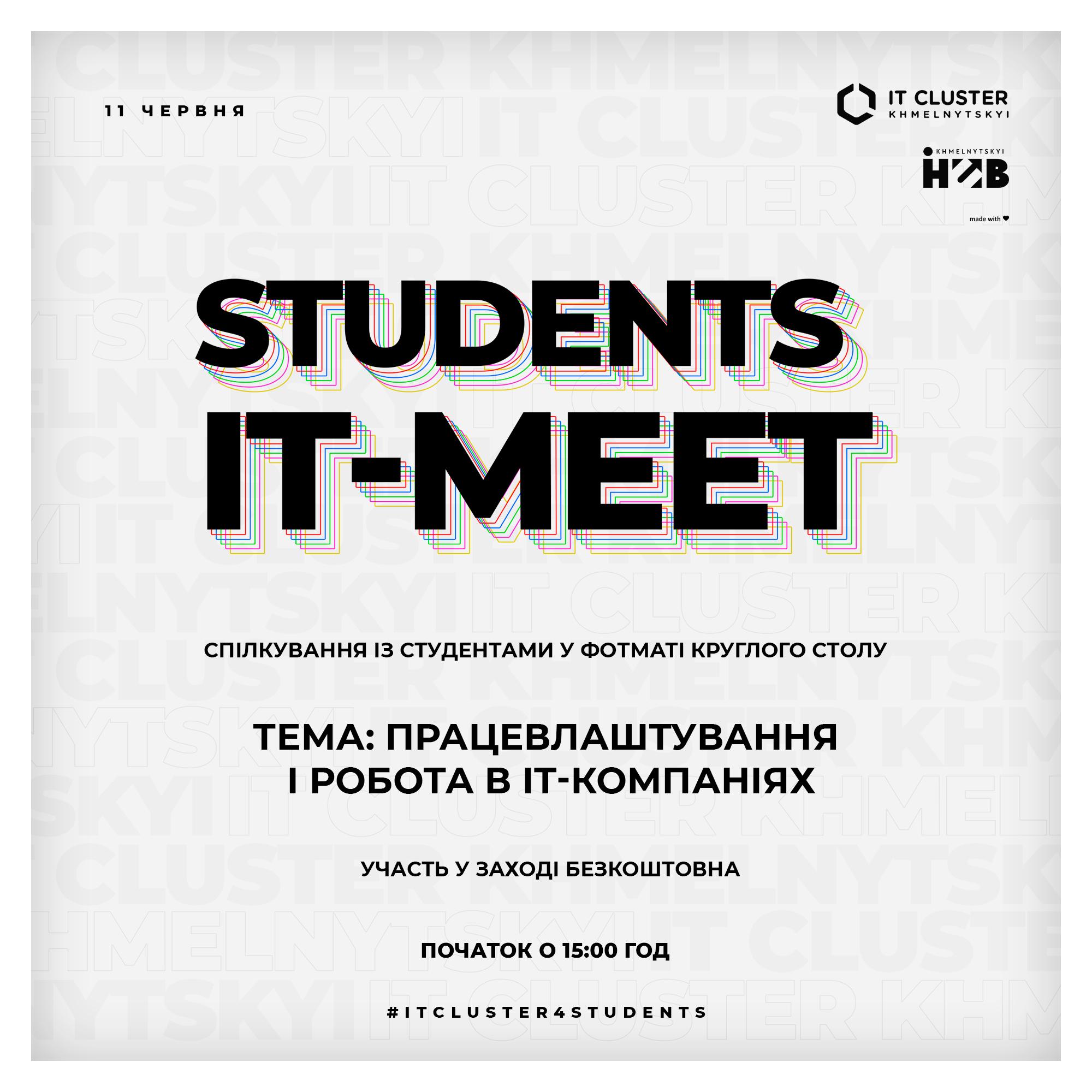 Students IT-meet у червні