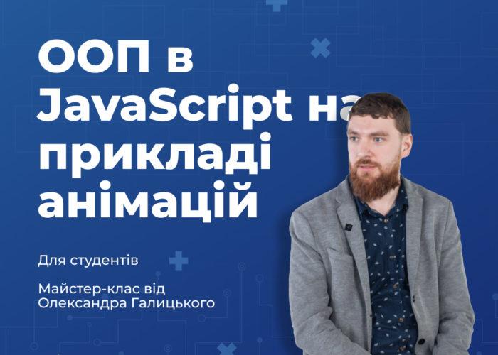 """Майстер-клас для студентів """"ООП в JavaScript на прикладі анімацій"""""""