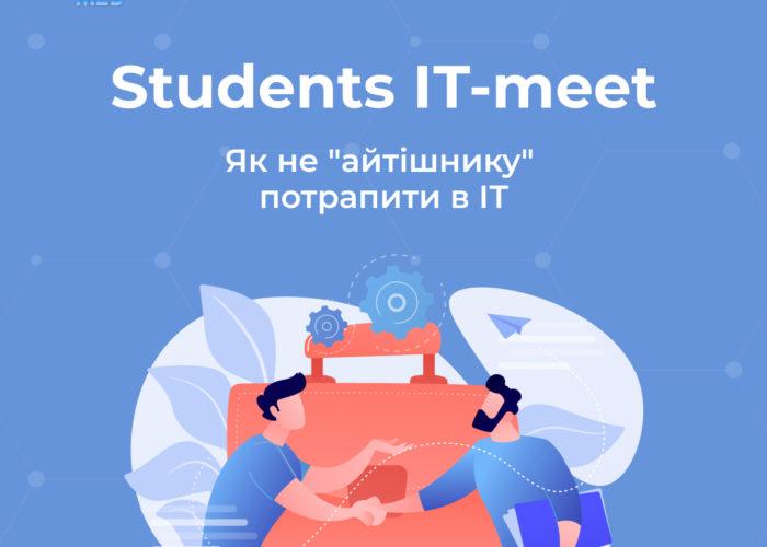 Students IT-meet для студентів-міжнародників та гуманітарієв